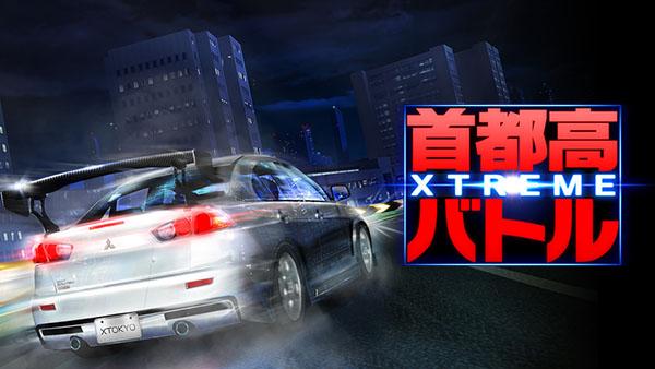shutokou battle xtreme mobile ios android japan motorway